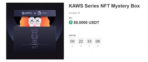 APENFT基金会推出致敬KAWS系列盲盒 正式开售